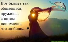 любишь